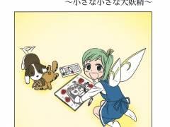 ※非エロ【東方】幻想と紡ぐ日々 ~小さな小さな大妖精~【同人誌】
