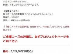 【悲報】300万のエロゲ、売り切れる