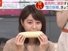 林美沙希アナがトウモロコシ頬張ってエロい擬似フェラチオ食べ顔キャプ!テレビ朝日女子アナ