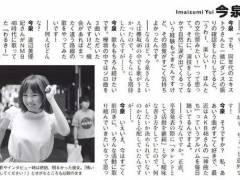 【悲報】欅坂46・今泉佑唯「AKBみたいなキラキラアイドルソングが歌いたかった」中二病ソングばかりで卒業決意!!
