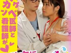 赤瀬尚子「ドスケベ医師とビンカン看護師が夜勤中に病室でこっそり何度も…」