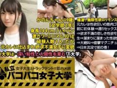 144cm無限性欲ロリモンスター・かのんちゃん19歳がAV出演!!京都出身で大学入学を機に上京。今はお菓子屋さんでバイト中。
