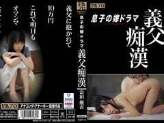 「息子の嫁ドラマ 義父 富田優衣」
