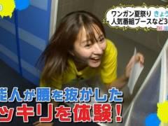 永尾亜子アナがゆるゆるの胸元で胸チラしてエロおっぱいがモロ見えハプニングキャプ!フジテレビ女子アナ