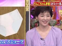 中山忍、ネットショッピングで下着の購入履歴公開【パンツ画像あり】