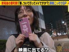 元AV女優・持田茜(しじみ)がテレ東「家ついて行ってイイですか?」に出演!現在の暮らしがコチラ・・・