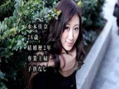 【動画】夫の浮気への復讐でAV出演を決めた美人妻の水本佳奈