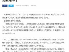 芸能人なのに無修正マンコを公開した荒井美恵子(元ギリギリガールズ)、メンタルが崩壊して現在の姿がヤバい事に…