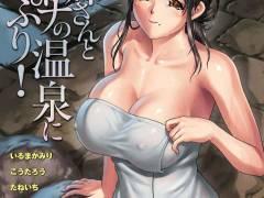 【エロ漫画】女湯を覗いていたショタ君は超巨根w温泉部の女子大生3人がおねショタセックスで巨チンを味見!