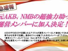 【緊急発表】元AKB 元NMBが地下アイドル運営に電撃加入決定!!!!