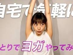 川口春奈のおうちヨガ動画が需要しかない。