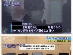 FC2エロライブチャットでゆに軍団が逮捕!ワイセツ動画で稼いだ額がエグすぎる・・・