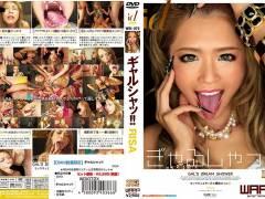 RISA(りさ)のギャルシャッ!!~テンション高めなギャルの初体験セックス~
