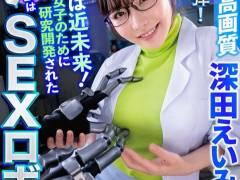 女性向けに開発された性欲解消用ロボットwww近未来すぎる機能の数々がコチラwww