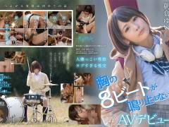 朝倉ゆい「胸の8ビートが鳴り止まない! 朝倉ゆい SOD専属 AVデビュー」
