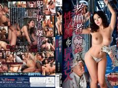 【永井マリア】工場を経営する未亡人が工員たちとの確執で輪姦される話