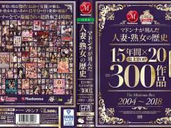 楠真由美「マドンナが刻んだ人妻・熟女の歴史 15年間×売上TOP20=300作品 The Madonna Best 2004~2018」