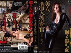 ero-video動画【羽田あい】ラバースーツに身を包んだ美人捜査官が敵に捕まり・・・