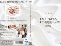 塚田沙織「あなたにもできるポルチオ開発セックス 初級編」