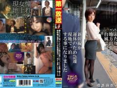 橋本麻衣子「憧れの女上司とふたりで地方出張に行ったら台風で帰りの新幹線が運休のため急遽現地で一泊する事になりました 橋本麻衣子」