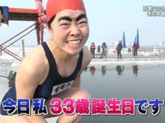 イモトアヤコが33歳の誕生日にスク水寒中水泳でマニアにオカズをプレゼント