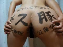 【肉便器 妻 画像】体中に卑猥な落書きをされて喜ぶド変態なM女がコチラwww