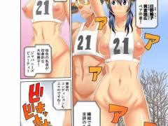 【エロ漫画】トップオブ裸祭りwwwwこの平和の祭典に全世界が注目するのはただ単に下心wwwww