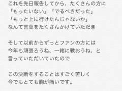 HKT48冨吉明日香から総選挙不出馬についての説明がこちらwwwww
