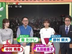 中村秀香アナのムチムチおっぱいの形が浮き彫りの着衣巨乳キャプ!読売テレビ女子アナ