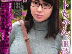 【三島奈津子】ファミレスのデカパイすぎるメガネ女子!店長と浮気!