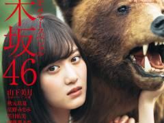 【画像】次世代エースの山下美月さん、クマを公開処刑wwwwww