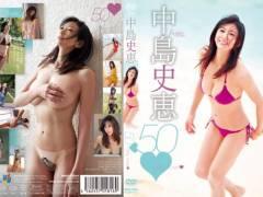 シェイプUPガールズ中島史恵、50才グラビアイドルの肉体をご覧ください。