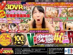 葉山りん「【VR】脱SEX革命3DVR V世界一変態で恥ずかしい挑戦R あなたは見たことがありますか?ハイテンションの全裸、大声の淫語、しっかりやりきる羞恥芸、あの衝撃が再び!しかもVRで5年ぶりに帰ってきた!!」