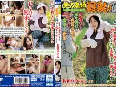 【佐田のぞみ】地方農婦寝取り隊 おらの嫁を寝取ってください 嫁が男優さんにハメられてどんな表情するか楽しみです