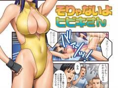 【エロ漫画】大人気の女子プロレスラーの私がメジャーからマイナーに降りてきた理由は…チ・ン・ポ♡試合後のの乱交は最高ね♡♡♡