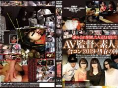 「AV監督×素人妻 合コン2019・初春の陣」