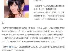 【悲報】ぱるること島崎遥香さん、遂にぼったくりを始めて大炎上・・・