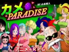 【カメ PARADISE】ドラゴンボールエロパロディーアニメーション!
