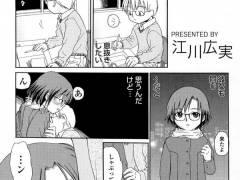 【エロ漫画】優等生だって息抜きがしたい!成績トップの●学生カップルが夜の公園で青姦セックスwwwww