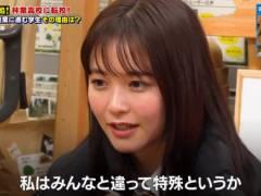 セブンティーン専属モデルの久間田琳加(18)が相当な美人