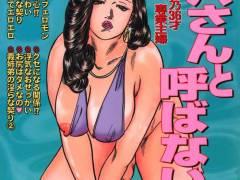 【エロ漫画】年下男と再婚した人妻 旦那が無理矢理乱交プレイに引きずり込んできた!