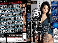 愛川咲樹「ヘンリー塚本 中年男女たちの禁断の愛のドラマ集3 淫行」