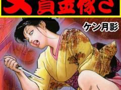 【エロ漫画】人呼んで緋染めのお紋!!その肉体を武器に狙うは極悪非道の賞金首!!