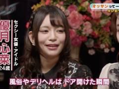 【風俗特定】元芸能人AV女優・優月心菜、デリヘル勤務も発覚…