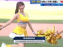 【エロ画像】台湾のプロ野球チアガールが世界に通用するエロスやったwwwwww