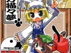 ※非エロ【東方】東方猫々夢【同人誌】