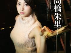【過激画像】高橋朱里さんのDカップバストが成長しすぎと話題にwwwwwwwwwwwwww