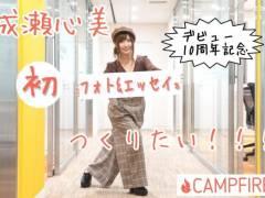 元人気AV女優・成瀬心美さん(29)、クラウドファンディングでフォト&エッセイ書籍制作費200万円を集める