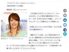 【速報】鷲見玲奈アナ、遂にテレビ東京を退職…不倫セックスはやっぱり事実だったのか…