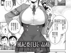 【処女エロ漫画】男性免疫ゼロの巨乳JK風紀委員長が同級生のチャラ男に処女を奪われてしまい…